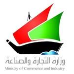 وزارة التجارة والصناعة - الكويت