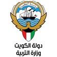 وزارة التربية - الكويت