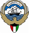وزارة التعليم العالي - الكويت