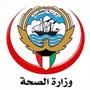 وزارة الصحة - الكويت