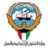 وزارة الشؤون الاجتماعية والعمل - الكويت