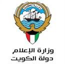 وزارة الاعلام - الصالحية - الكويت