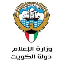 وزارة الاعلام - الكويت