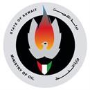 وزارة النفط - الكويت