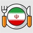مطاعم إيرانية