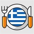 مطاعم يونانية