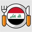مطاعم عراقية