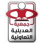 جمعية العديلية التعاونية (قطعة 4، الرئيسية) - الكويت