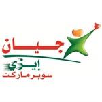 جيان إيزي سوبرماركت - فرع الصليبيخات (مجمع سما) - الكويت