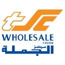 مركز سلطان الجملة - فرع الصليبية - الكويت