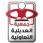 جمعية العديلية التعاونية (قطعة 1) - الكويت