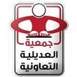 جمعية العديلية التعاونية (قطعة 2) - الكويت