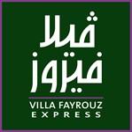 مطعم فيلا فيروز إكسبرس - فرع السالمية (ميدان حولي) - الكويت
