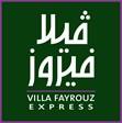 مطعم فيلا فيروز إكسبرس - فرع الفنطاس - الكويت