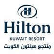 فندق ومنتجع هيلتون الكويت