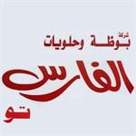 بوظة وحلويات الفارس تو - فرع حولي - الكويت